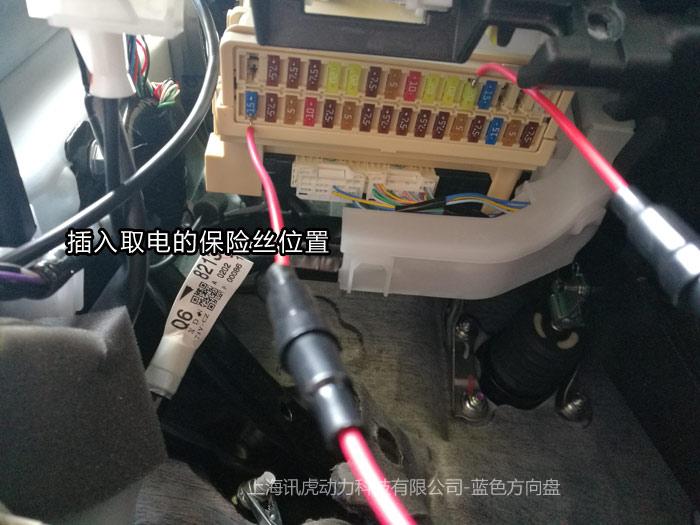 焊接好的保险丝插回去原位置