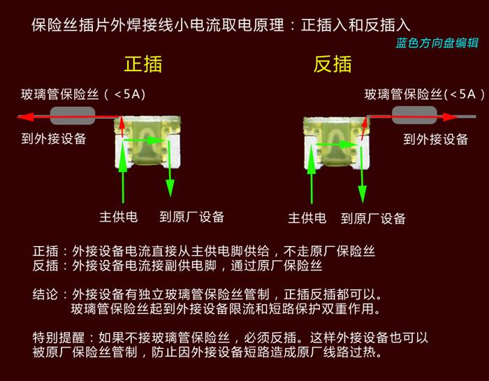 焊接线取电原理